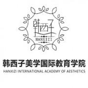 韩西子美学国际教育学院