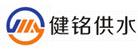 武汉健铭供水设备有限公司