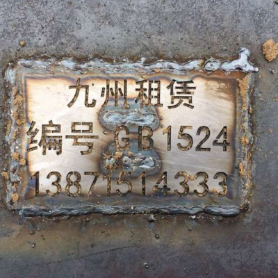 九州钢板租赁