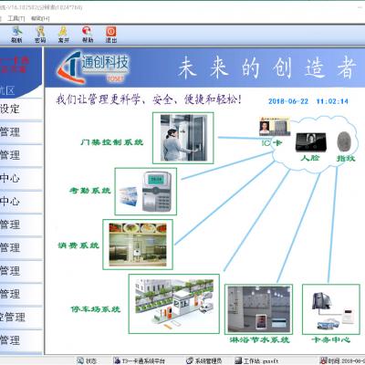 T3一卡通管理平台