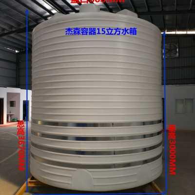 加厚平底滚塑水箱 储水桶