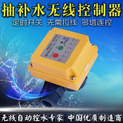电子式水位开关 水位开关 全自动电子水位开关