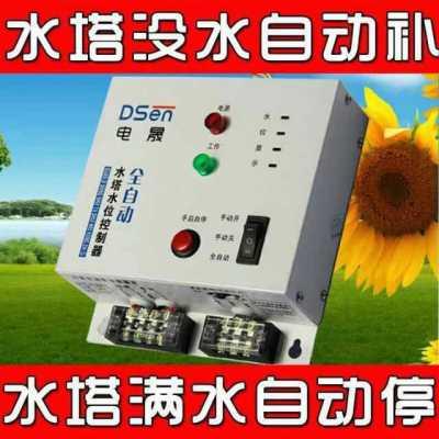 厂家直销:全自动水位控制器、液位控制器
