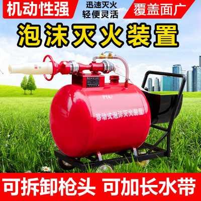 卡瓦迪移动式泡沫灭火装置