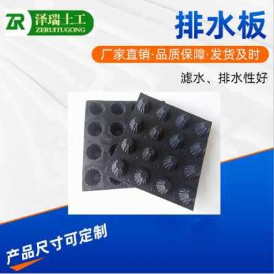 塑料蓄排水板/郴州地下室顶板排水板