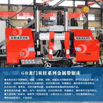 【翔宇数控】GB4235卧式金属带锯床 进口原件 双重保障