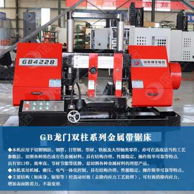 GB4228卧式金属带锯床 金属切割 翔宇高效率超精准