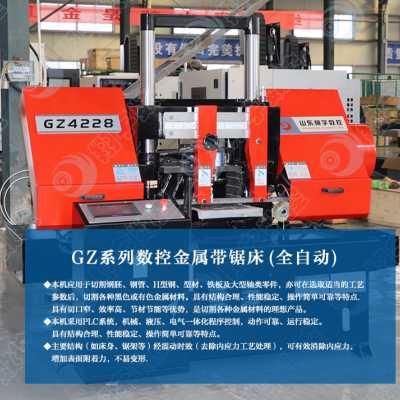 【翔宇数控】供应 GZ4228全自动龙门卧式双立柱带锯床