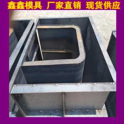U型渠钢模具交易平台  U型水渠模具细致化