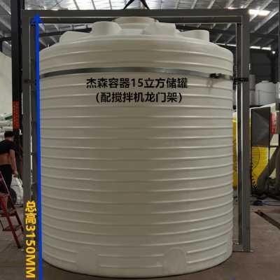 超滤产水箱化工酸碱溶液中和PE水箱