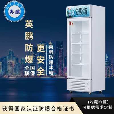 英鹏防爆冰箱BL-370L,实验室防爆冰箱