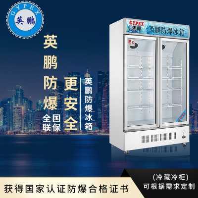 英鹏防爆冰箱BL-900L,实验室防爆冰箱