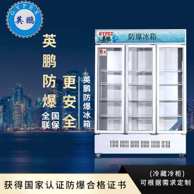 英鹏防爆冰箱BL-1100L,实验室防爆冰箱