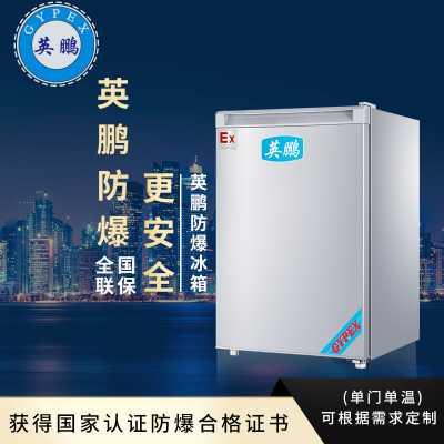 英鹏防爆冰箱BL-200DM100L,实验室防爆冰箱