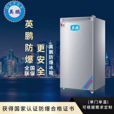 英鹏防爆冰箱BL-200DM150L,实验室防爆冰箱