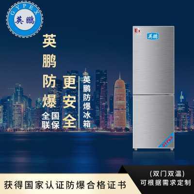 英鹏防爆冰箱BL-200SM150L,实验室防爆冰箱