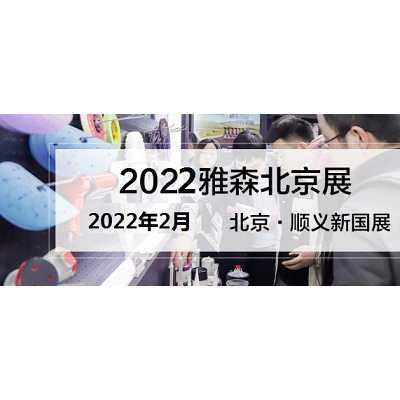 2022年北京汽车用品展-2022年北京雅森展