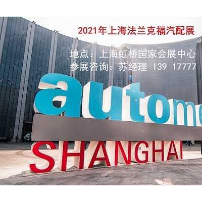 2021年上海法兰克福汽配展会时间、地点