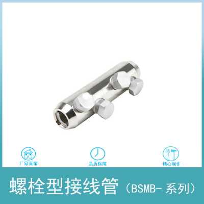 BSMB-120螺栓型接续管 铝合金机械式连接管螺母扭力端子